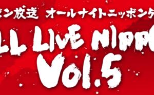 ALL LIVE NIPPON Vol.5