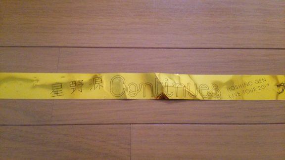 星野源 LIVE TOUR 2017『Continues』銀テープ