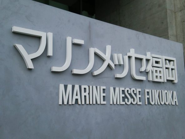 マリンメッセ福岡 看板