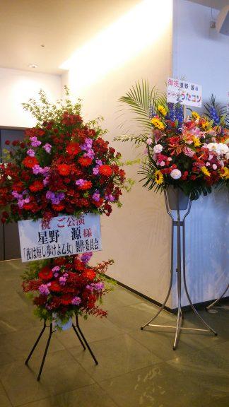 星野源 LIVE TOUR 2017『Continues』マリンメッセ福岡公演祝い