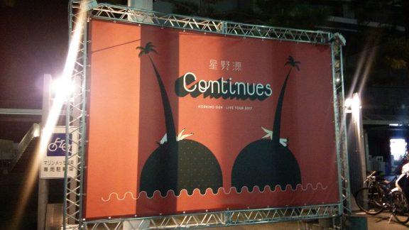星野源 LIVE TOUR 2017『Continues』ツアーロゴ待機列