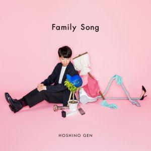 星野源 Family Song プリン